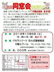 181006同窓会.JPG