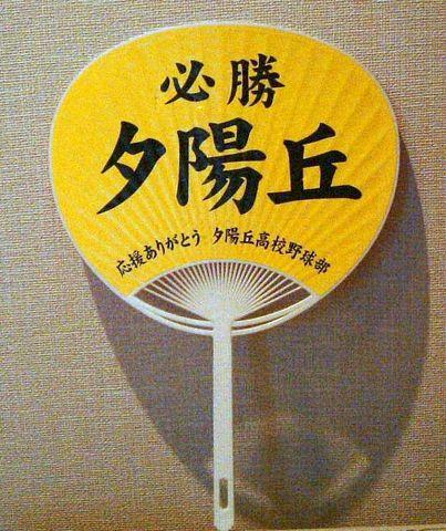 yuhigaoka.JPG